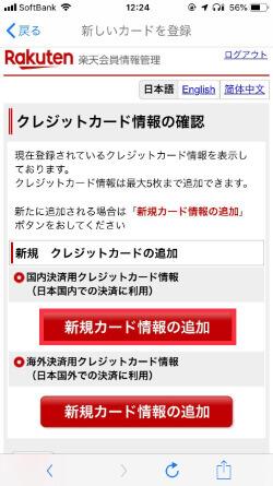楽天ペイ 登録方法 日本国内での決済に利用