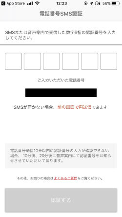 楽天ペイ 登録方法 SMS認証