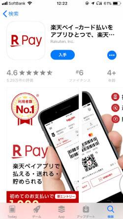 楽天ペイ 登録方法 Apple Store