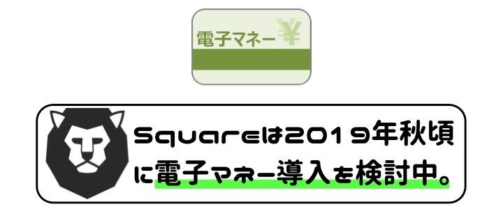 Square 導入 電子マネー