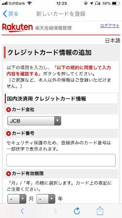 楽天ペイ 登録方法 クレジットカード情報入力画面