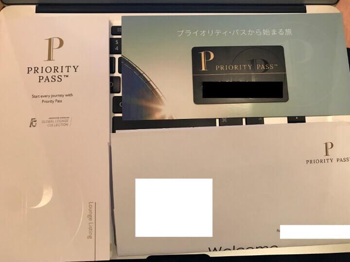 プライオリティ・パス クレジットカード 同梱物