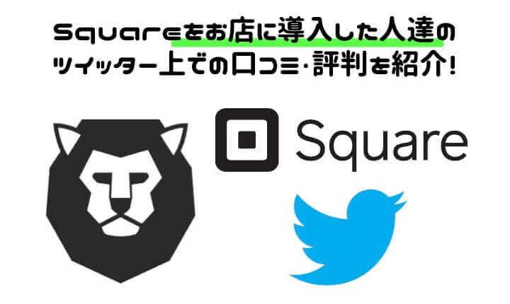 Square 導入 Twitter 口コミ 評判