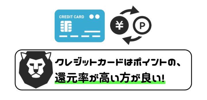 クレジットカード 作るなら ポイント還元率