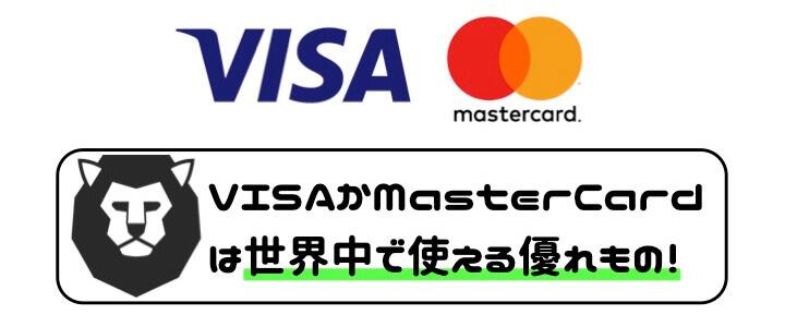 クレジットカード 作るなら VISA MasterCard
