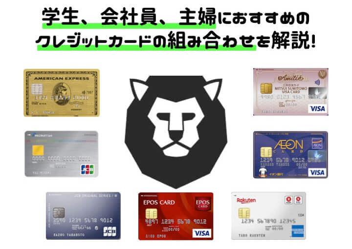 利用者別 おすすめ クレジットカード 使い分け