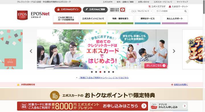 人気 クレジットカード エポスカード公式サイト