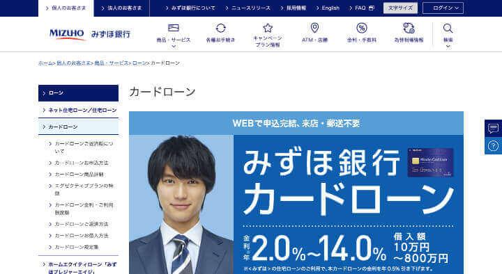 キャッシング 金利 安い みずほ銀行カードローン公式サイト