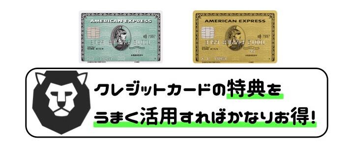 クレジットカード 作るなら 特典