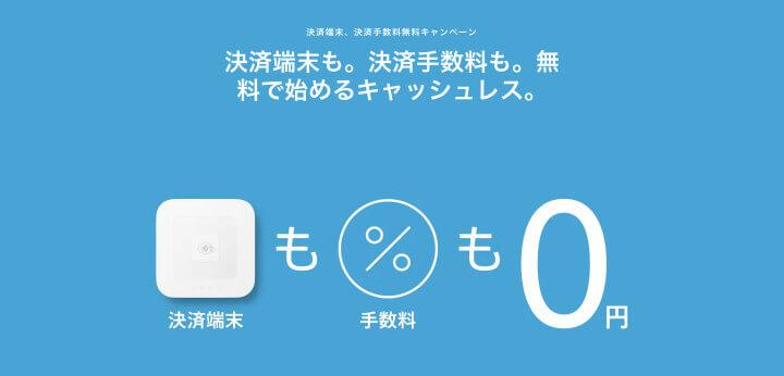 Square 導入コスト 手数料 0円