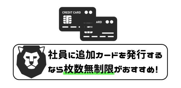 法人カード おすすめ 追加カード