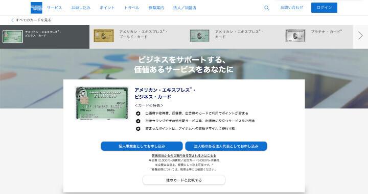 個人事業主 クレジットカード アメックスビジネスカード公式サイト