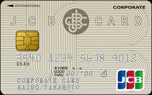 法人カード おすすめ JCB法人カード 券面