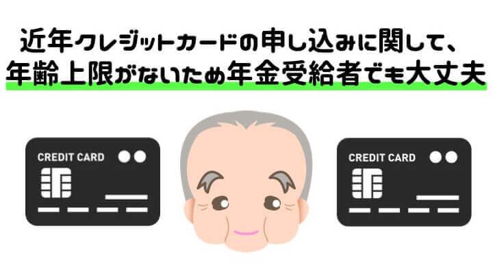 年金受給者 クレジットカード 審査