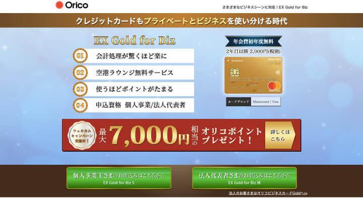 個人事業主 クレジットカード オリコEXGoldforBiz公式サイト