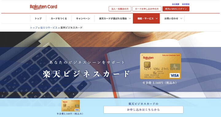 法人カード おすすめ 楽天ビジネスカード公式サイト