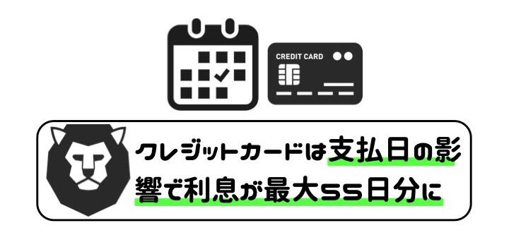 キャッシングリボ クレジットカード 利息 最大55日