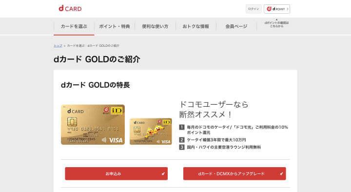 作りやすいクレジットカード dカード GOLD公式サイト