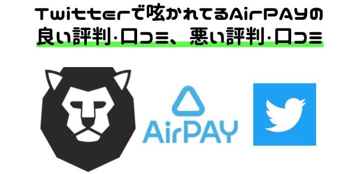 AirPAY 導入 Twitter 口コミ・評判