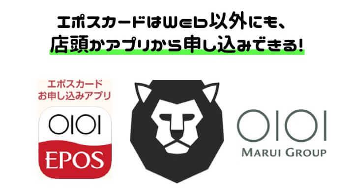 エポスカード 申し込み方法 作り方 店頭 アプリ