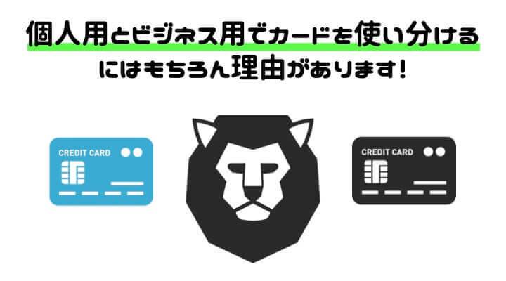個人事業主 クレジットカード 使い分け