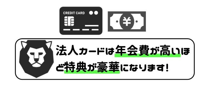 法人カード おすすめ 年会費