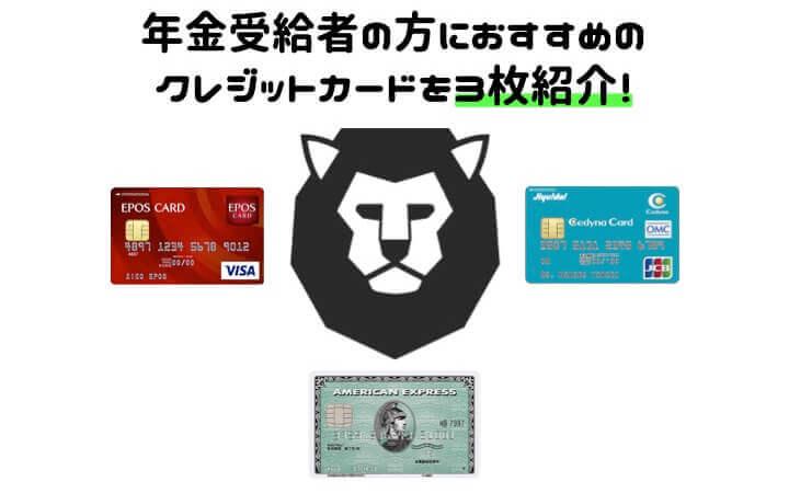 年金受給者 クレジットカード おすすめ