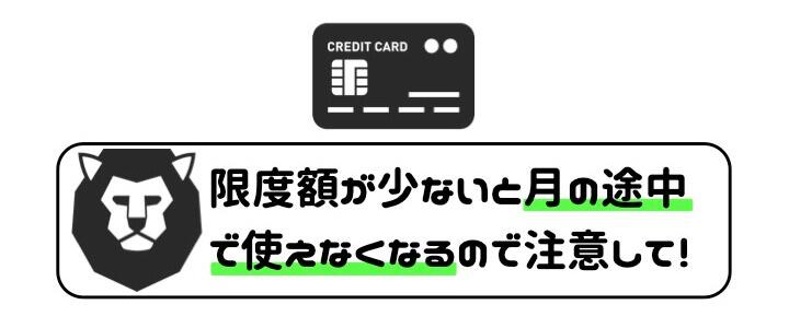 法人カード おすすめ 利用限度額