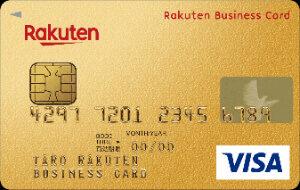 法人カード おすすめ 楽天ビジネスカード 券面