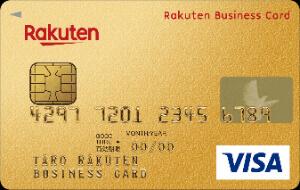 法人カード おすすめ 楽天ビジネスカード