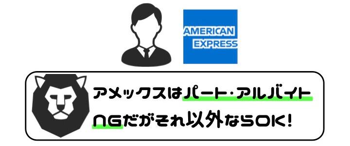 アメックス 審査 パート アルバイト