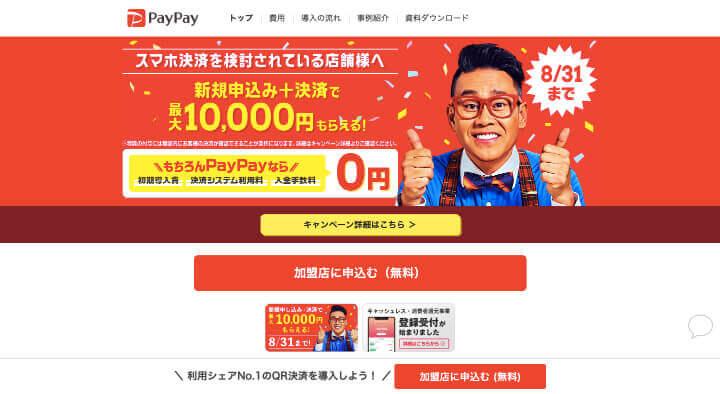 PayPay 導入 10,000円キャンペーン