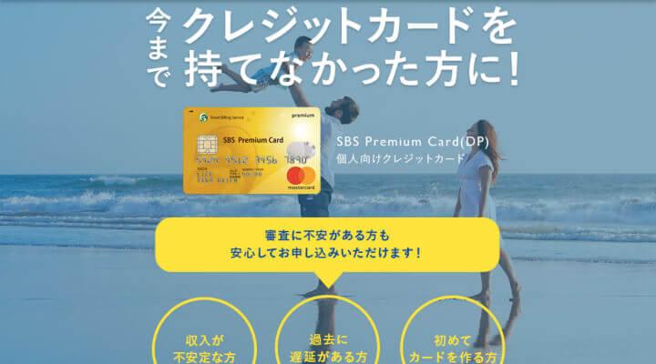 審査 甘い クレジットカード SBS Premium Card(DP)公式サイト