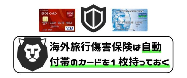 海外旅行 クレジットカード 自動付帯