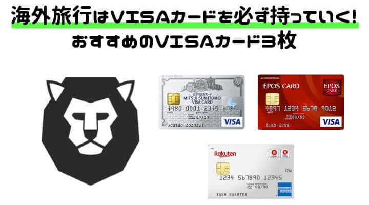 海外旅行 クレジットカード VISA おすすめ