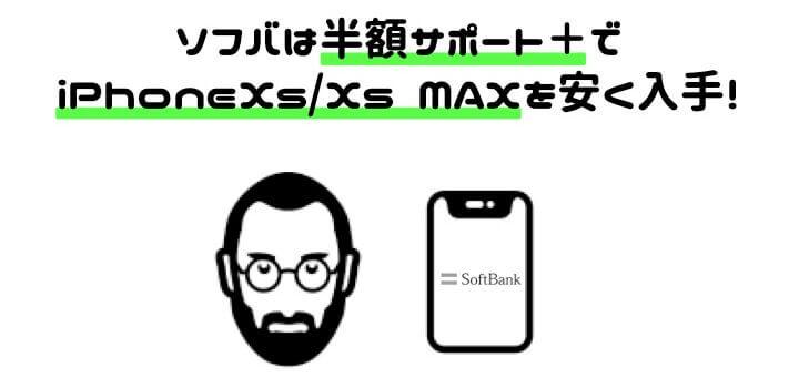 iPhone 値下げ ソフトバンク iPhoneXs Xs MAX