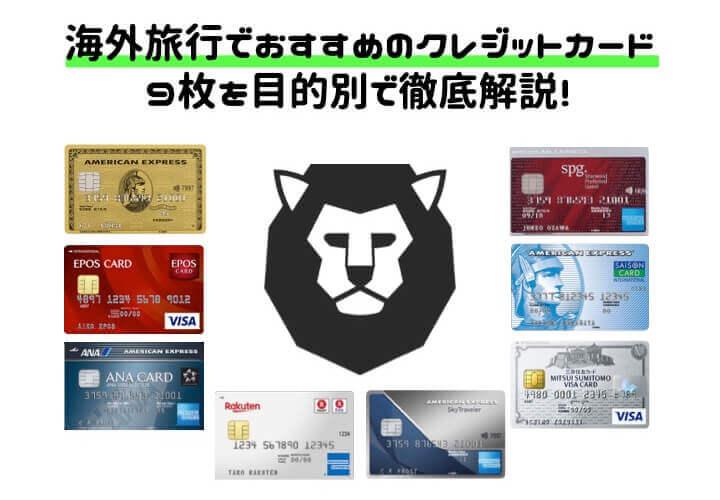 海外旅行 クレジットカード おすすめ