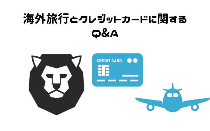海外旅行 クレジットカード サイン ローマ字 漢字