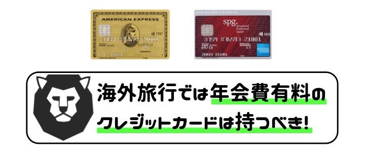 海外旅行 クレジットカード 年会費