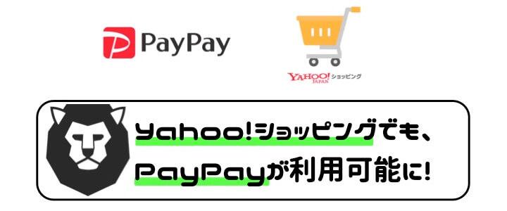 PayPay 導入 Yahoo!ショッピング