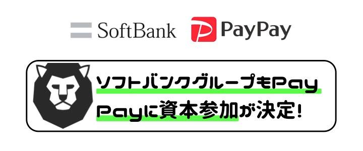 PayPay 導入 ソフトバンクグループ株式会社
