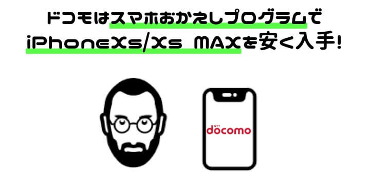 iPhone 値下げ ドコモ iPhoneXs Xs MAX