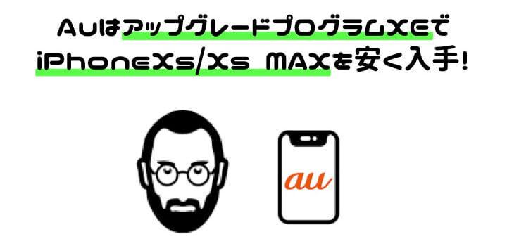 iPhone 値下げ au iPhoneXs Xs MAX