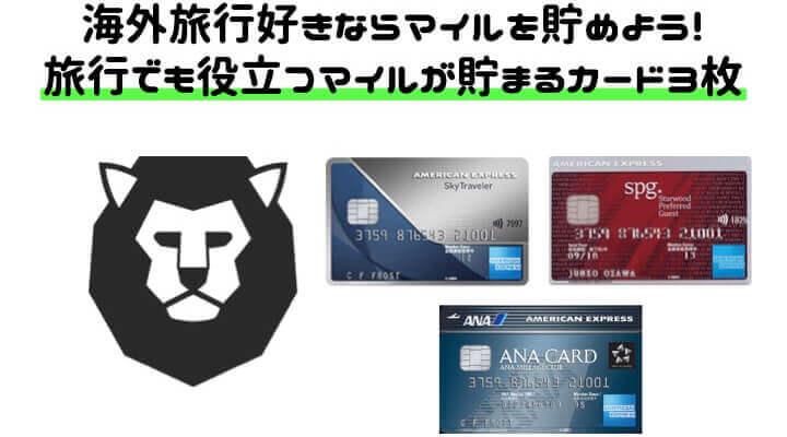海外旅行 クレジットカード マイル おすすめ