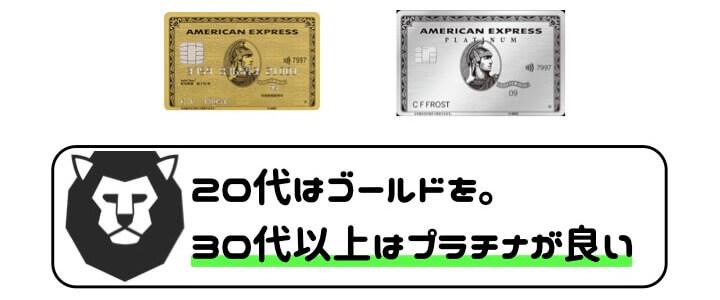 ステータス 高い クレジットカード 年代