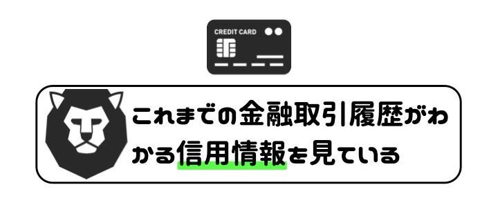 審査 通りやすい クレジットカード 信用情報