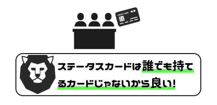 ステータス 高い クレジットカード 審査基準