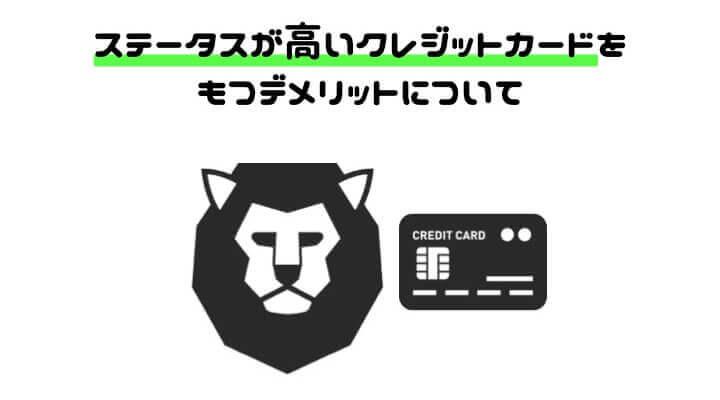 ステータス 高い クレジットカード デメリット