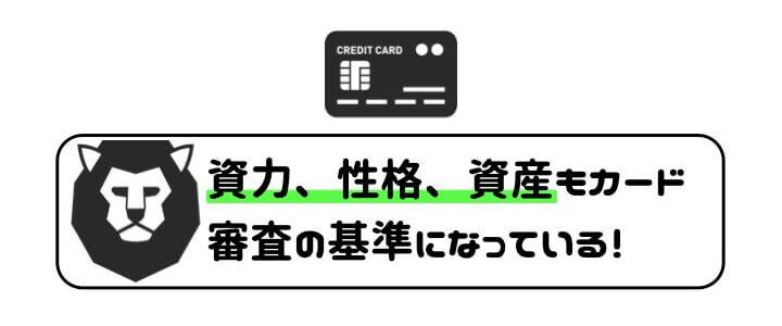 審査 通りやすい クレジットカード 3C