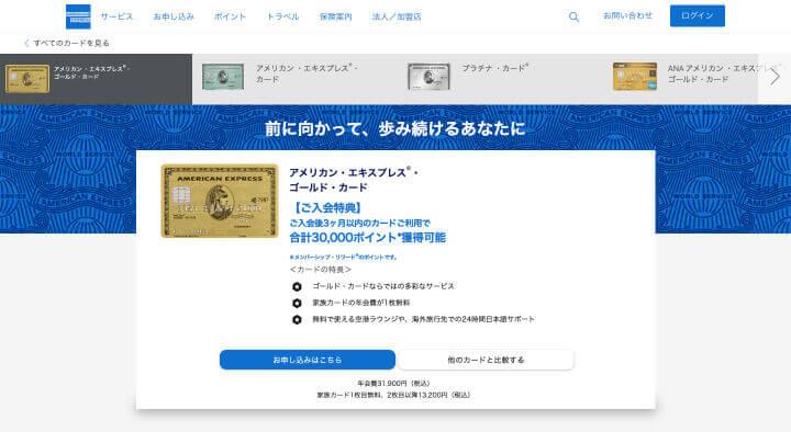 クレジットカード 限度額 年収 アメックスゴールド 公式サイト
